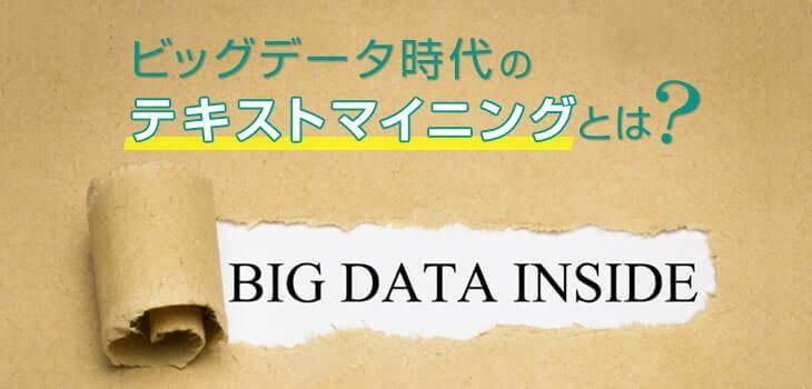 ビッグデータ時代のテキストマイニングとは?