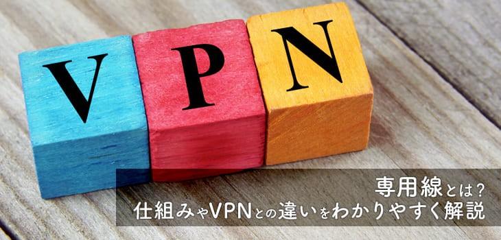 VPNと専用線の違いとは?専用線の歴史からVPNをやさしく解説!