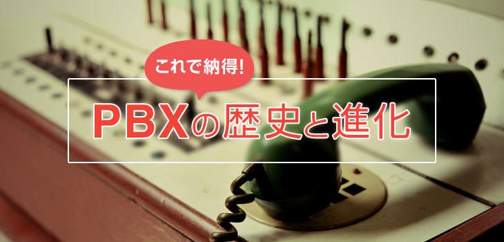 PBXの歴史と進化!現在はクラウド型PBXが主流?