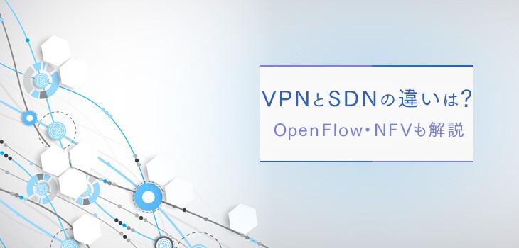 VPNとSDNの違いは? OpenFlow・NFVも解説