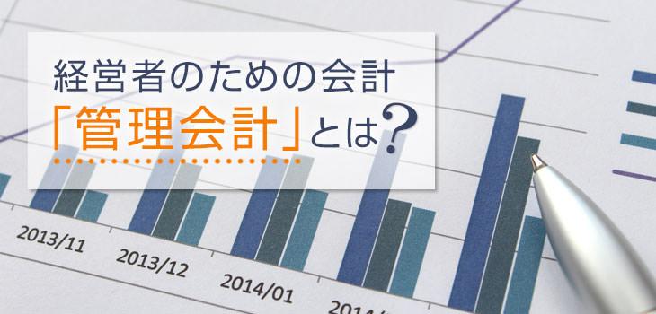 経営で欠かせない「管理会計」の仕組みとは?~予算管理や原価管理も紹介~