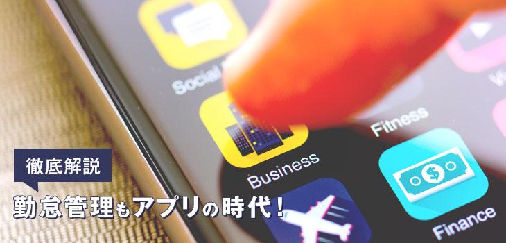 【徹底解説】勤怠管理もアプリの時代!