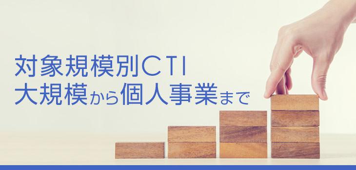 CTIの活用例を大規模から個人事業まで規模別にご紹介