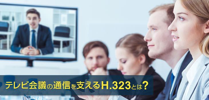 テレビ会議の通信を支える「H.323」とは?