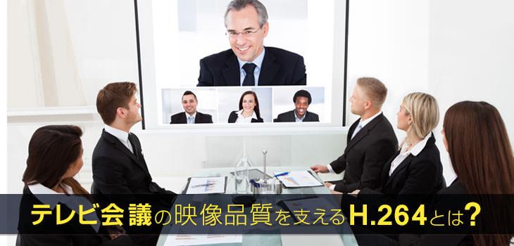 テレビ会議の映像品質を支えるH.264とは?