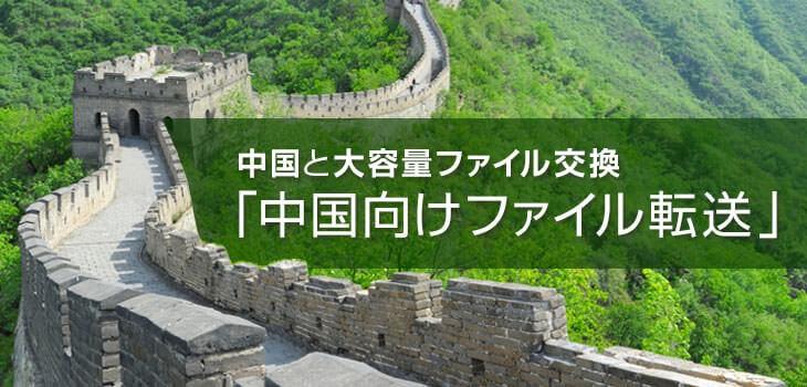 中国と大容量ファイル交換「中国向けファイル転送サービス」