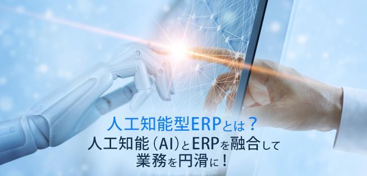 ERPとAI(人工知能)の融合とは?業務効率化になるか解説