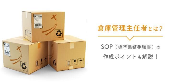 倉庫管理主任者マニュアルとは?SOP(標準業務手順書)作成方法も解説!