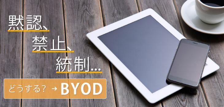 BYODとは?メリット・デメリットや企業の対応状況も紹介!