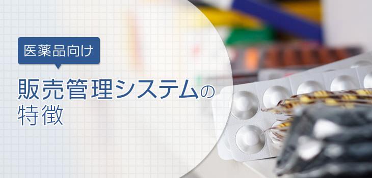 医薬品向け販売管理システムとは?対応機能を紹介!