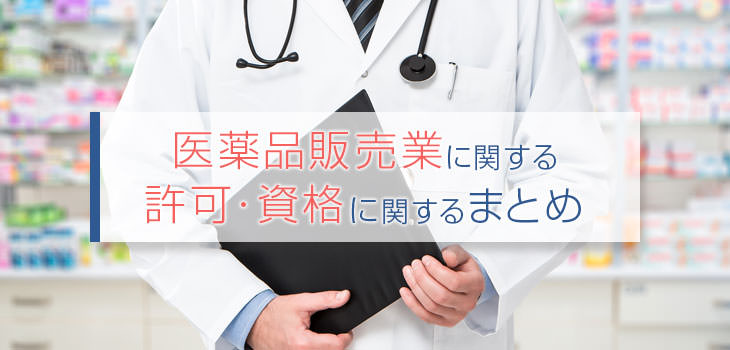 医薬品販売業に関する許可・資格に関するまとめ
