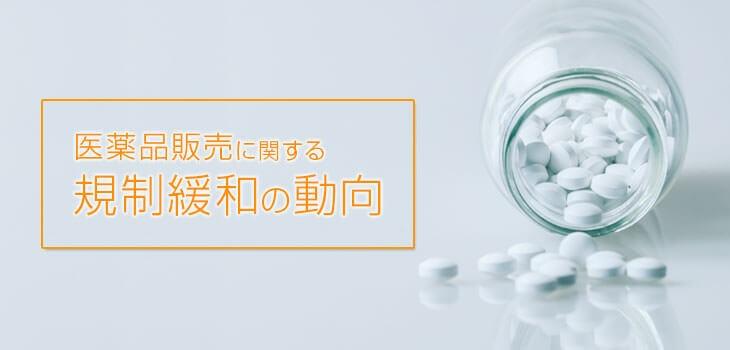 医薬品販売に関する規制緩和の動向|ネット販売への対応は?