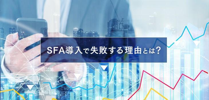 SFA(営業支援ツール)の導入事例から失敗しない方法を考える