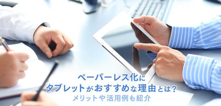 【タブレット×ペーパーレス化】メリット・デメリットから活用例まで
