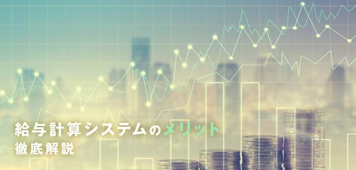 給与計算システム導入の5つのメリット