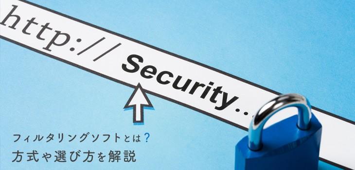 フィルタリングとは?セキュリティ担当者が知っておきたい基礎知識