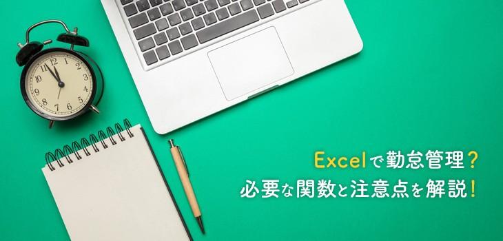 勤怠管理をエクセル(Excel)で実現するには?