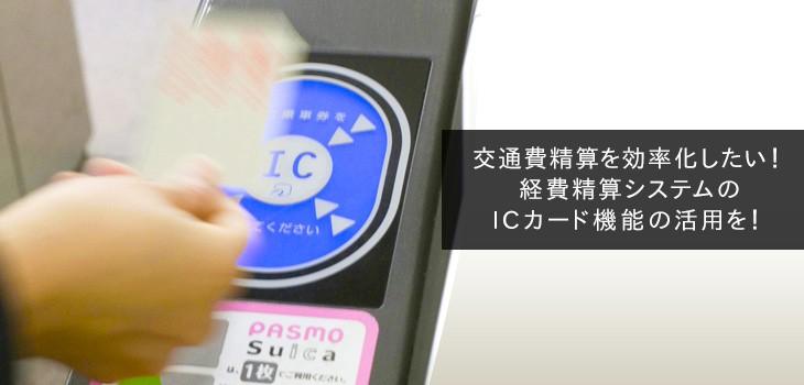 交通費精算を効率化したい!経費精算システムのICカード機能の活用を!