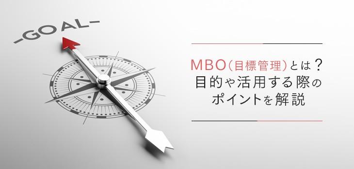 MBO(目標管理制度)とは?メリットやデメリット、事例を解説