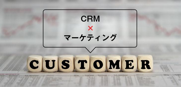 CRMを活用したマーケティング事例をご紹介。本来のCRMの位置づけとは