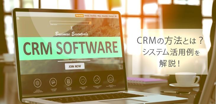 CRMの方法とは?システム活用例をシーン別に解説!