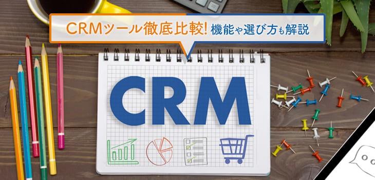 CRMツールとは?MA・SFAとの違いやおすすめ20製品を比較!