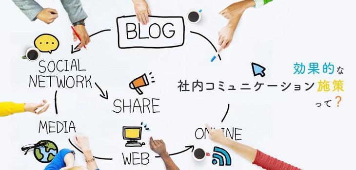 社内コミュニケーション施策の紹介