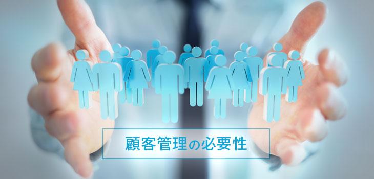 CRMの必要性とは?ビジネスで顧客管理の重要性が高まる背景も紹介!