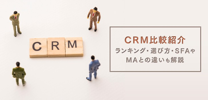 【CRM比較24選】ランキング・選び方・SFAやMAとの違いも解説