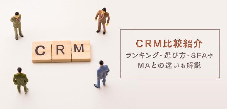 【2021年最新】CRM比較21選!導入に失敗しない選び方も解説