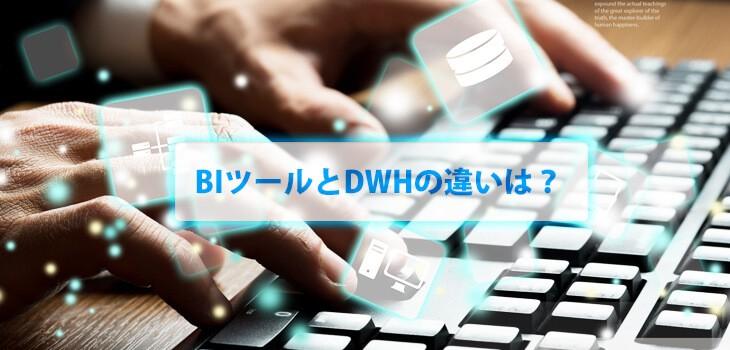 イラスト付きで解説!BIツールとDWHの違いは?