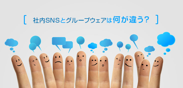 社内SNSとグループウェアは何が違う?