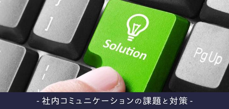社内コミュニケーションの課題とは?それぞれの解決策も紹介!