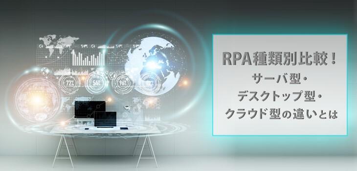 RPAツールを種類別に比較!サーバ型とデスクトップ型の違いも解説