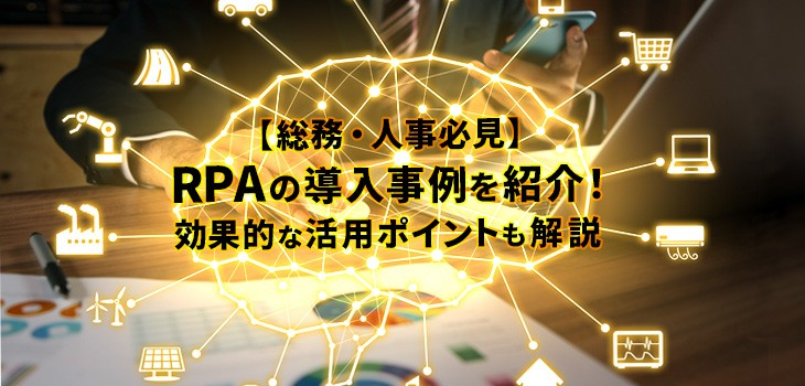 【5事例】部門別!RPAの得意業務・活用ポイントをご紹介