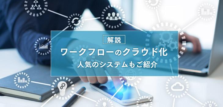 【最新版】クラウド型ワークフローシステム比較22選