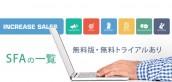 無料で使えるSFAツール8製品を比較!営業管理機能や選び方も紹介!