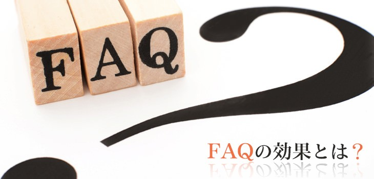 FAQの効果とは?FAQシステムのメリットまで詳しく紹介!