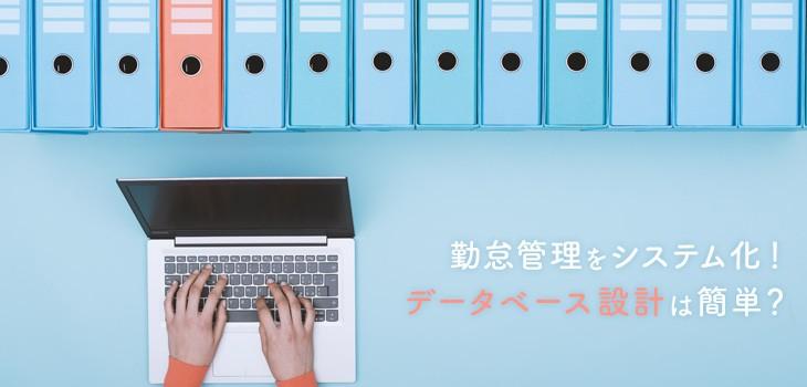 勤怠管理のデータベースは自作で簡単に作れるの?