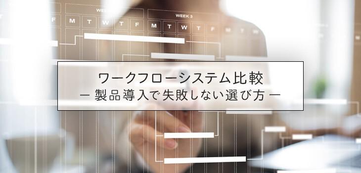 【迷わない!】2019年最新ワークフローシステム26選を比較