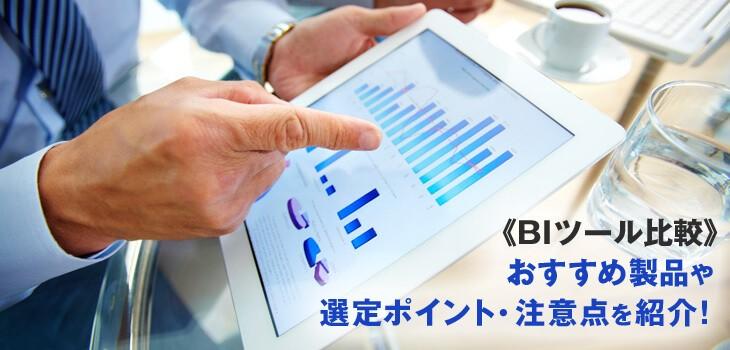 《BIツール比較》おすすめ製品や選定ポイント・注意点を紹介!