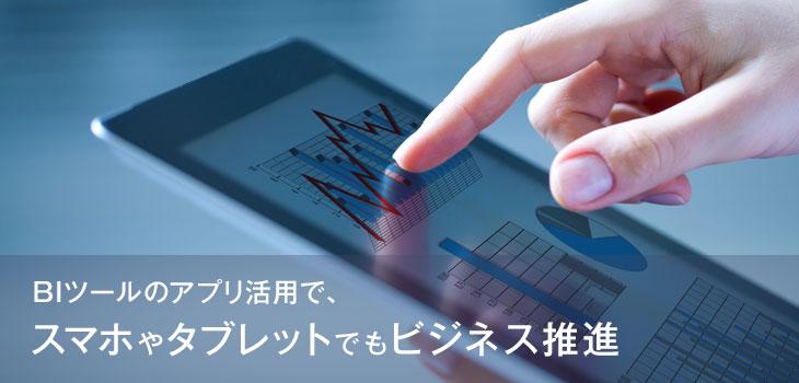 BIツールのアプリ活用で、スマホやタブレットでもビジネス推進