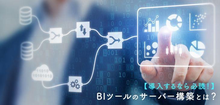 【導入するなら必読!】BIツールとは?サーバー構築はどうする?