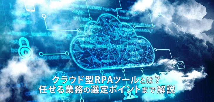クラウド型RPAとは?オンプレミス型との違いやメリットなど徹底解説