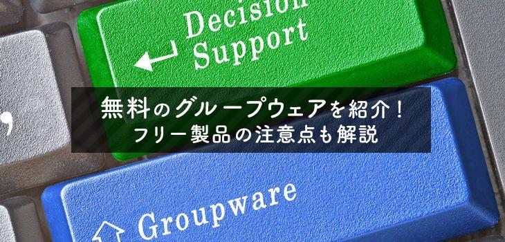 【グループウェア無料7製品】無料でもうまく活用するためには?