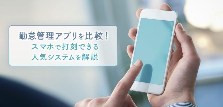 【2021年版】勤怠管理アプリ8選!スマホ打刻対応のおすすめ製品は?