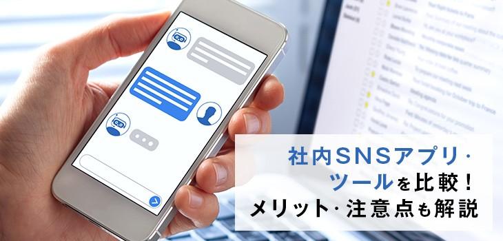 社内SNSツール・アプリ14製品を比較!メリット・注意点も解説