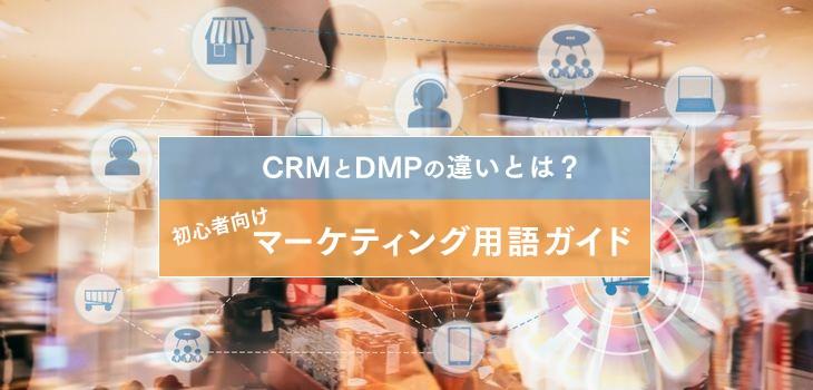 CRMとDMPの違いがわからない!初心者向けマーケティング用語ガイド