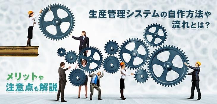 生産管理システムを構築する?導入する?それぞれのメリットを解説