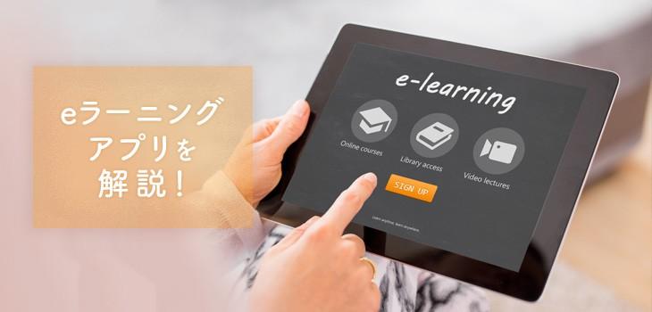 eラーニングアプリのメリットを紹介!スマホ学習のススメ